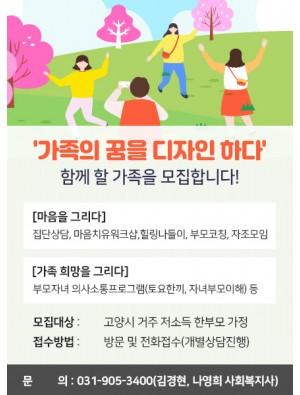 - 활동내용 :[마음을 그리다]집단상담, 마음치유워크샵,힐링나들이, 부모코칭, 자조모임[가족 희망을 그리다] 부모자녀 의사소통프로그램(토요한끼, 자녀부모이해)등-모집대상: 고양시 거주 저소득 한부모 가정- 접수방법 : 방문 및 전화접수(개별상담진행)-문 의: 031-905-3400(김경현, 나영희사회복지사)