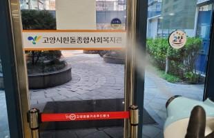 복지관 코로나19 방역 이상무~!