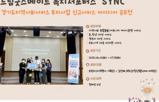[인생스타팅노트] 청년커뮤니티 드림굿즈메이트의 새로운 도전!