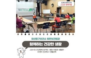 [건강한 행복마을] 일산동구보건소 방문보건팀과 함께하는 건강한 생활