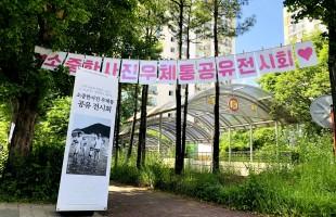 [주.전.부.리-함께여서 좋은날] 5월 '소중한사진 우체통' 공유 전시회로 주민들과 만났습니다.