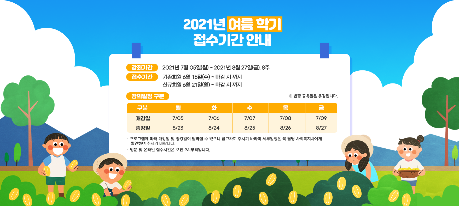 2021년 여름 학기 접수기간안내